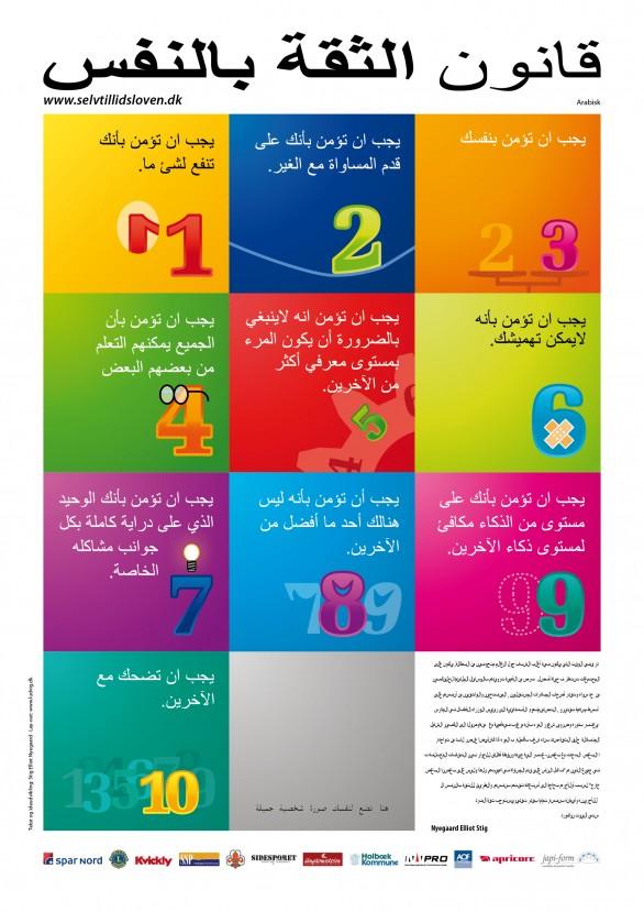 Selvtillidsloven Arabisk