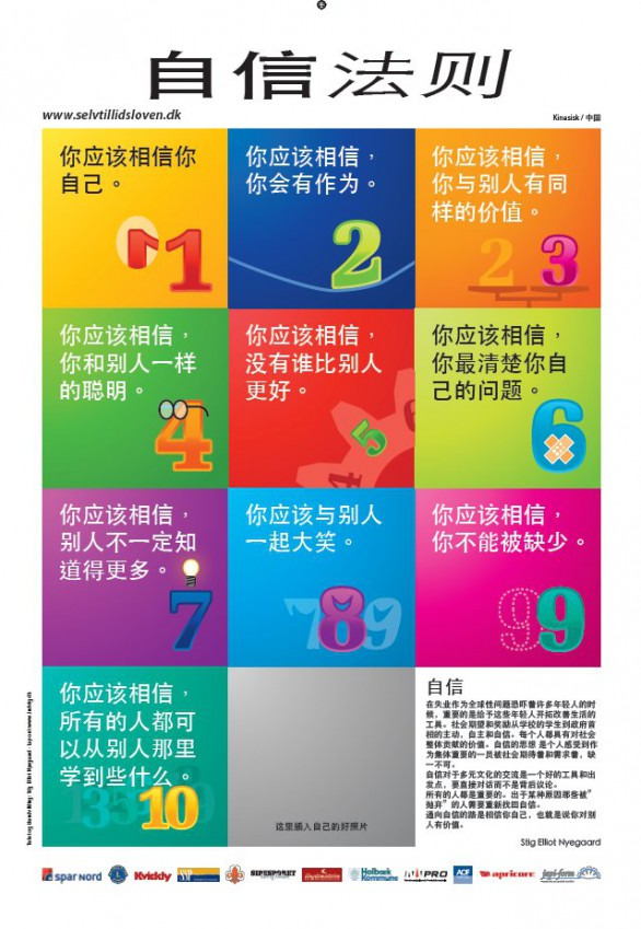JPG - Law of Selfconfidence - Chinese