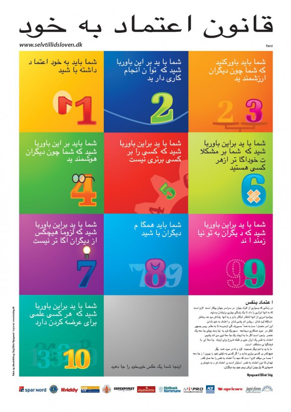 JPG - Law of Selfconfidence - Farsi